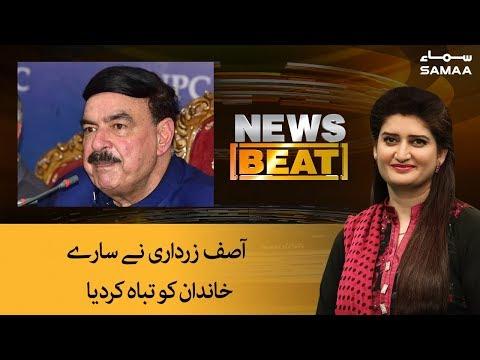 Asif Zardari ne sare khandan ko tabah kardia - Sheikh Rasheed | News Beat | SAMAA TV