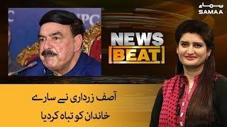 Asif Zardari ne sare khandan ko tabah kardia - Sheikh Rasheed   News Beat   SAMAA TV