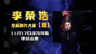 11/17 超凡發行!李榮浩 2017 全新創作大碟【嗯】