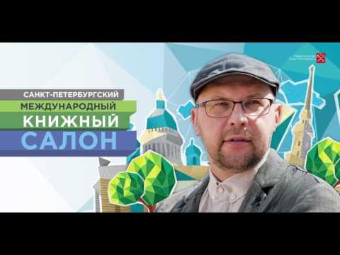 знакомства алексеи иванов санкт петербург