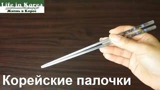 Как пользоваться корейскими палочками и, для сравнения, китайскими