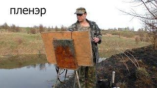 Как нарисовать пейзаж маслом с натуры  ► Картина ПРУД. Онлайн уроки живописи