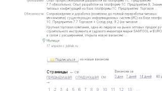 0103 Востребованность программистов 1С