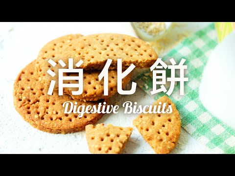 Homemade Digestive Biscuits Baking powder free