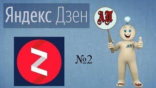 Яндекс Дзен №2: