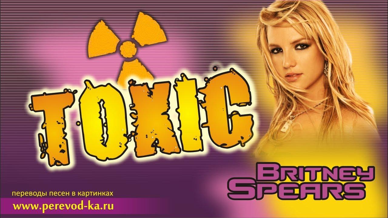 Britney Spears - Toxic с переводом (Lyrics) - YouTube