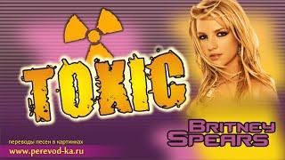 Britney Spears - Toxic с переводом (Lyrics)