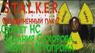 Сталкер ОП 2 Сахаров документы с Агропрома.