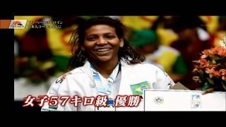 柔道 ブラジル 藤井裕子 中野 オリンピック judo brazil brasil yuko nakano fujii