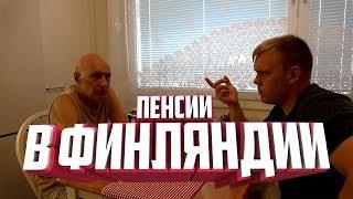 Пенсия в Финляндии. Как живут Финские пенсионеры?