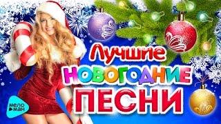 Лучшие Новогодние Песни. С Новым Годом и Рождеством! Праздник к нам приходит.