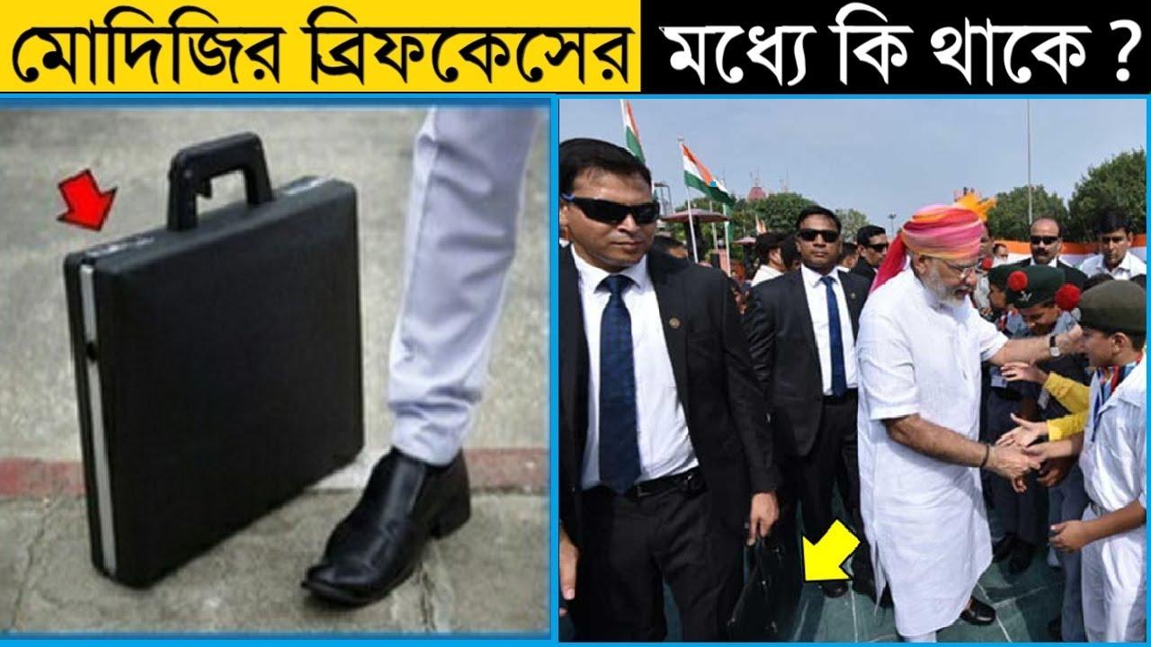 দেখুন কী থাকে প্রধানমন্ত্রী মোদির বডিগার্ডের ব্রিফকেসে | What is inside the briefcase of PM Modi ?
