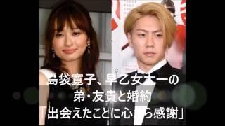 島袋寛子、早乙女太一の弟・友貴と婚約「出会えたことに心から感謝」 オ...