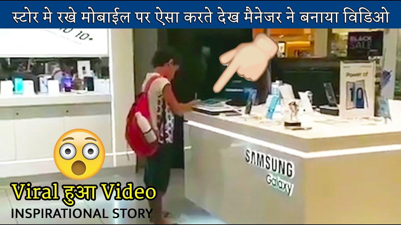 लड़के को मोबाईल पर ऐसा करते देख स्टोर मैनेजर ने बनाया विडिओ | Inspirational Story | BiG Soch