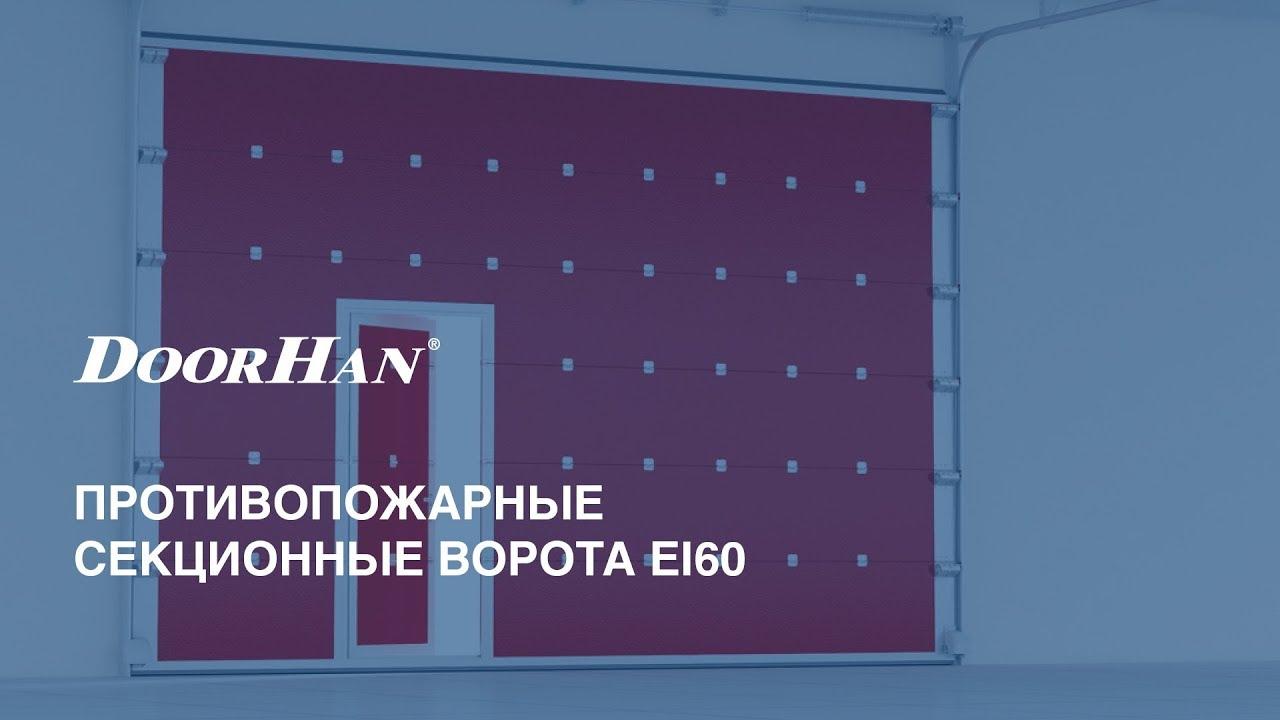 Противопожарные секционные ворота DoorHan: универсальное решение