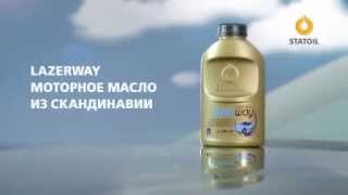 Моторное масло Statoil LazerWay в Казахстане(, 2014-11-10T12:21:24.000Z)
