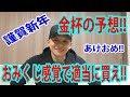【わさお】中山金杯の予想!! / 京都金杯【競馬予想】