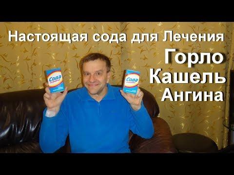 Лечение пищевой содой. Сода лечит кашель, бронхит, ангина, простуда? Как принимать соду для лечения?