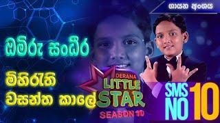 ඔමිරු සංධීර |  මිහිරැති වසන්ත කාලේ | Derana Little Star ( Season 10 ) Thumbnail