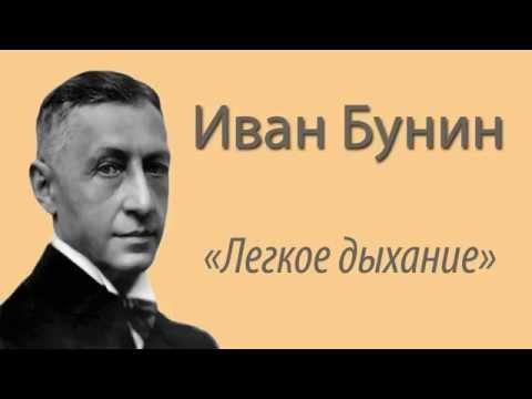 """Иван Бунин - """"Легкое дыхание"""". Аудиокнига."""