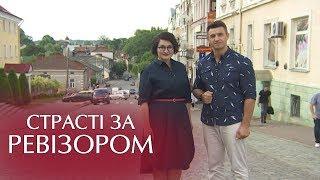 Страсти по Ревизору. Выпуск 8, сезон 5 - Дрогобыч - 27.11.2017