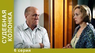 Судебная Колонка. 6 Серия. Сериал. Детектив. Амедиа