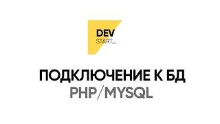 Подключение к БД, выборка из базы, вывод в цикле (PHP, MYSQL)
