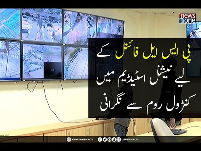 PSL 3 Final: Monitoring from the control room at the National Stadium