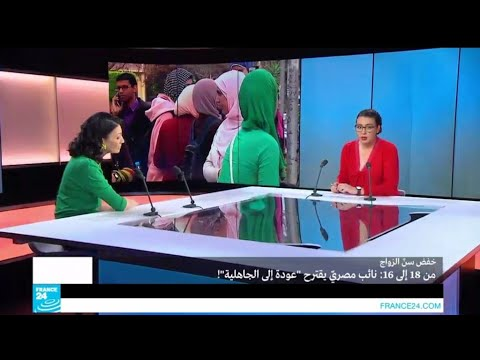 خفض سن الزواج من 18 إلى 16: نائب مصري يقترح -عودة إلى الجاهلية-!