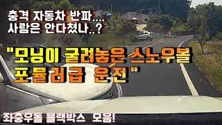 [블랙박스 영상] 대박 충격.. 포뮬러급으로 운전하는 …