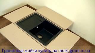 Кухонные гранитные мойки Grant. Обзор гранитной  мойки собственного производства