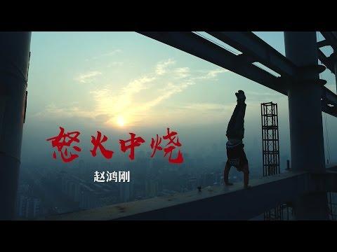 """Beijing URBAN MONKEY """"Old Five"""" 2016"""
