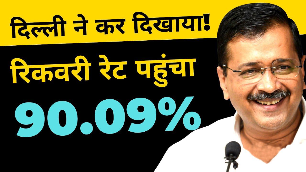 Delhi की Kejriwal सरकार Corona को हरा रही है | Recovery Rate 90.09%  | India में नंबर 01 Delhi Model