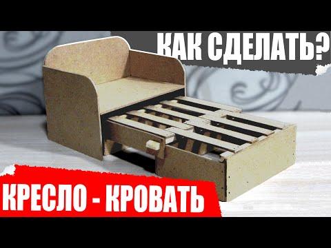 Как сделать выдвижной диван своими руками видео