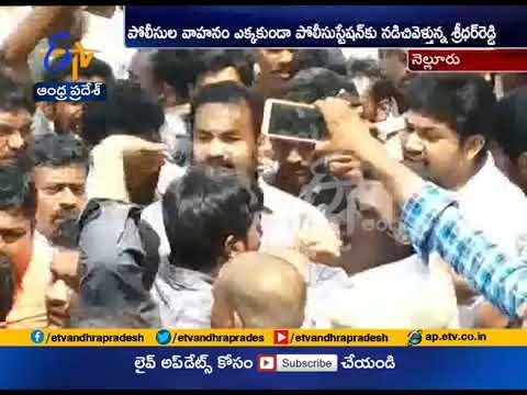 Nellore Police Arrest Rural MLA Sridhar Reddy