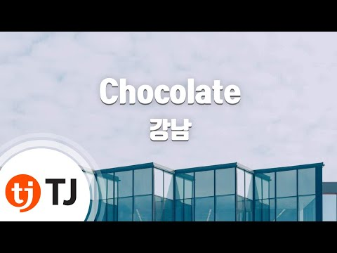 [TJ노래방] Chocolate - 강남(Feat.San E) (Chocolate - KANG NAM) / TJ Karaoke