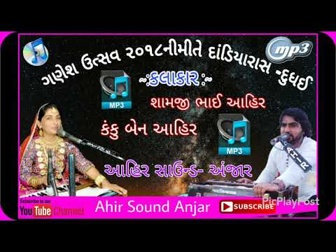 Kanku Ben Ahir new super hit Dandiyaraas.... Dudhai... Mp3
