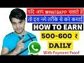 How To Earn Rs. 500-600 Daily - With Payment Proof   Whatsapp Latest Trick Whatsapp Status Video Download Free