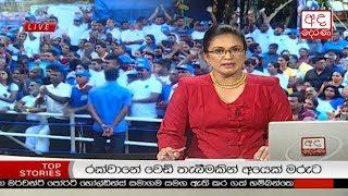 Ada Derana Prime Time News Bulletin 6.55 pm -  2018.01.14