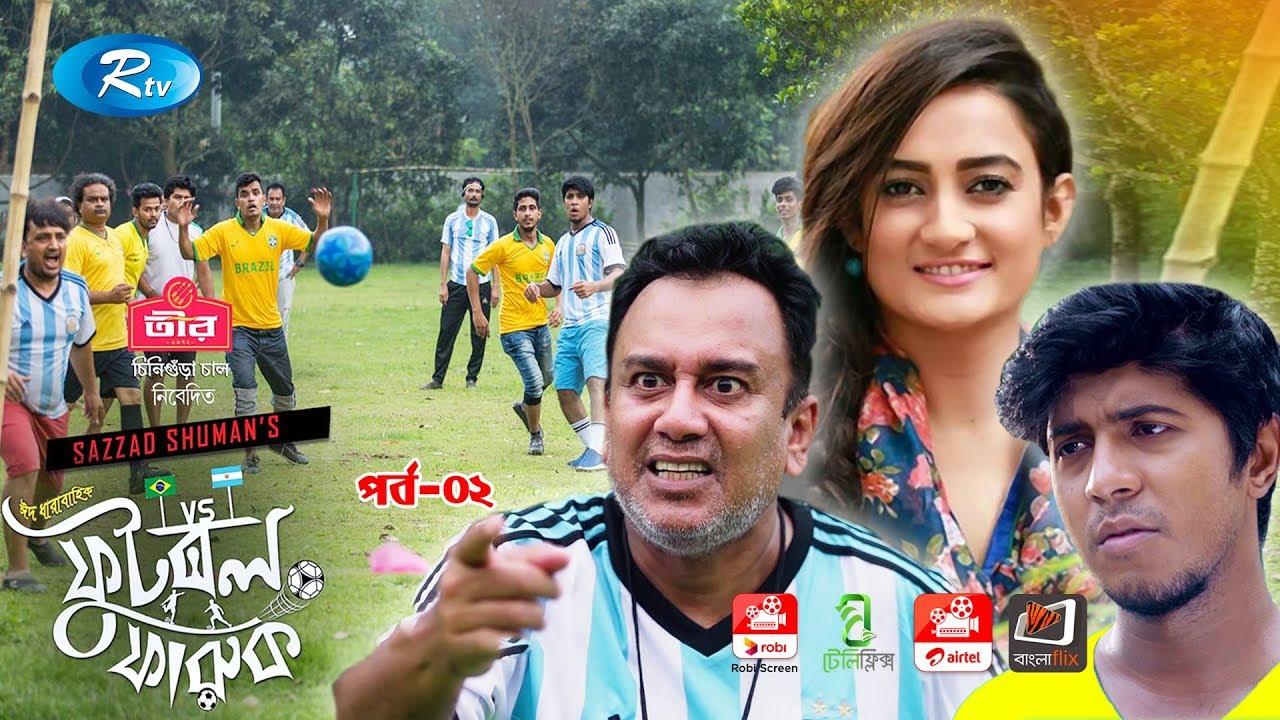 Football Faruk   ফুটবল ফারুক   Ep- 02   Zahid Hasan, Aparna Gosh, Towsif Mahbub l Rtv Eid Drama