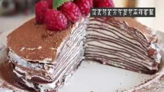 法式巧克力千層可麗餅蛋糕 做法 french Chocolate Mille Crepe Cake Recipe