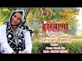 Mera Haryana    Simran Rathore    Haryanvi New Folk Song 2017   Nanu Chotiala  