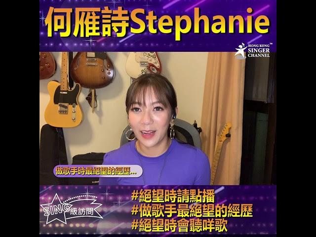 🥰何雁詩 Stephanie|SING級訪問|絕望嘅時候會聽咩歌? 最絕望的經歷😌😌
