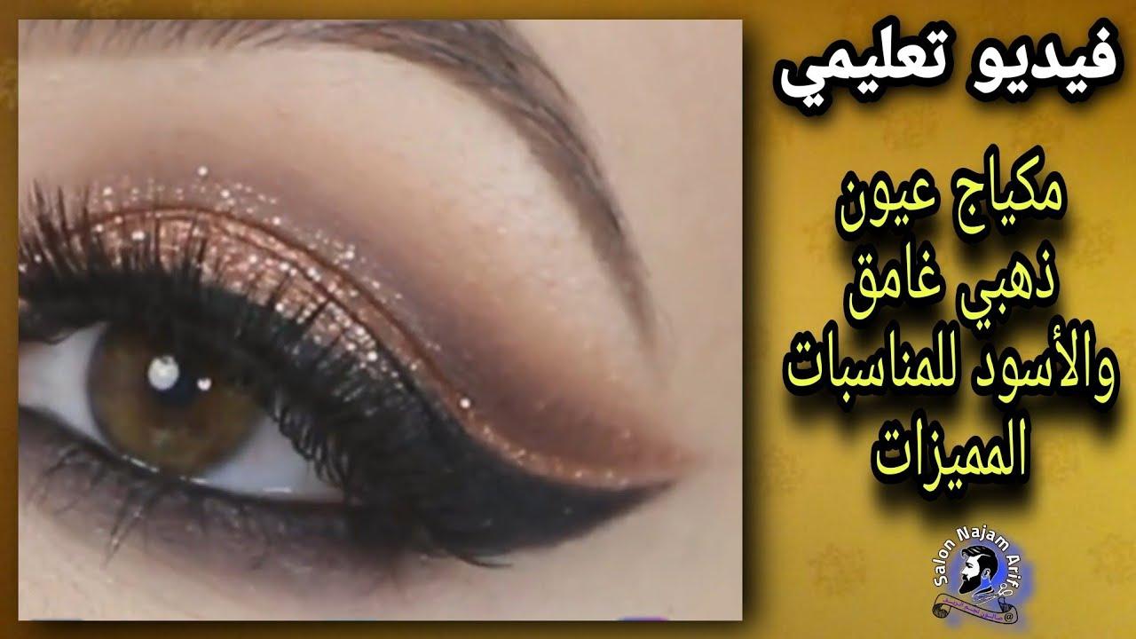 فيديو تعليمي مكياج عيون ذهبي غامق والأسود للمناسبات المميزات Lipstick Beauty New Scientist