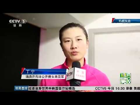 (Eng Sub) Chen Xingtong Won Her Second World Tour Title -- CCTV 5