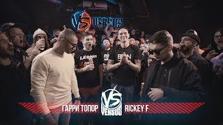 versus bpm                        vs rickey f