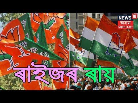 ৰাইজৰ ৰায় | আজিৰ খণ্ড | Lok Sabha Election 2019 | 16 March, 2019