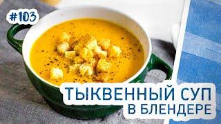 Тыквенный крем-суп в блендере. Раз два и готово!