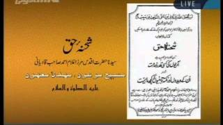 Introduction to the book of Hadhrat Mirza Ghulam Ahmad (as): Shahna Haq