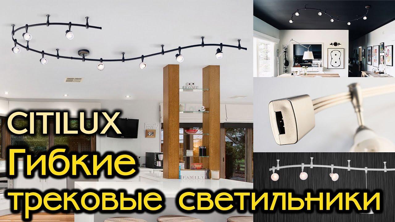 Трековый светильник Citilux Модерн CL560110 Белый
